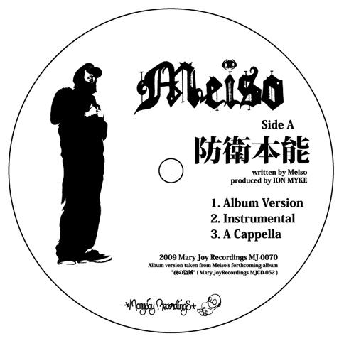 Meiso 防衛本能 / 不響和音